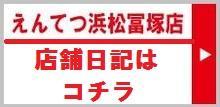 えんてつ浜松冨塚店